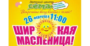 МАСЛЕННИЦА А6-