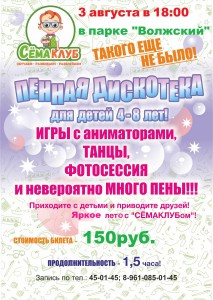 Пенная вечеринка в парке Волжский 3 августа