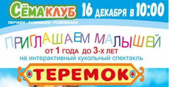 афиша-Теремок