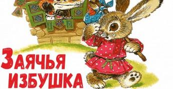 афиша-ЗАЯЧЬЯ ИЗБУШКА-2
